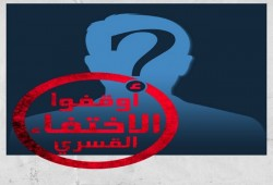 إخفاء معلم بالقاهرة لليوم الـ481 ومحام بكفر الشيخ