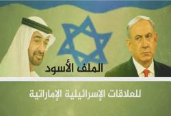 """""""يديعوت أحرنوت"""": الإمارات تتعاون مع الصهاينة لمواجهة إيران"""