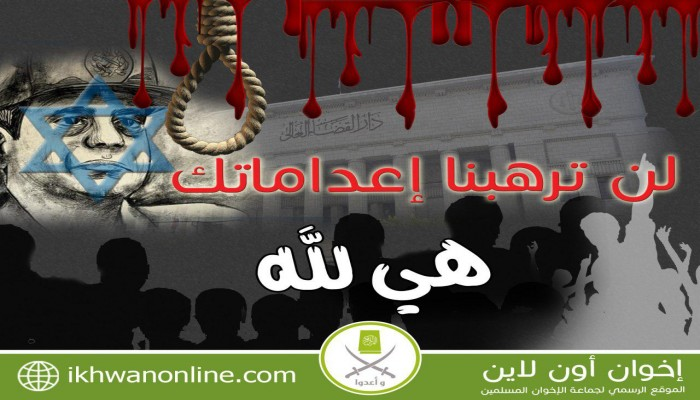 """""""الانقلاب"""" يقضي بإعدام ٦ أبرياء في هزلية """"المقاومة الشعبية"""""""