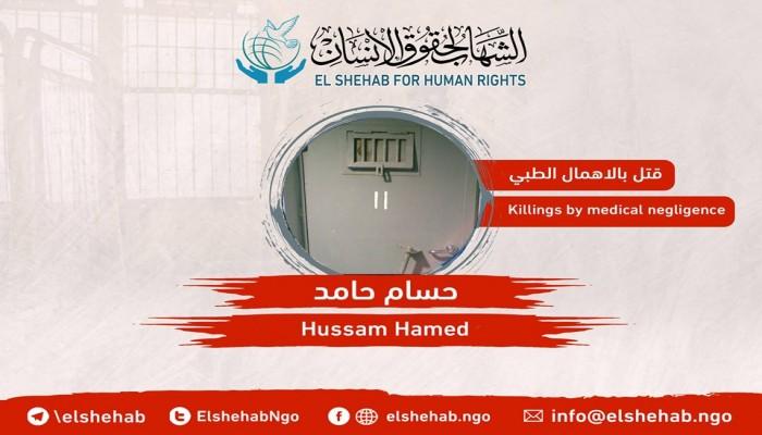 وفاة المعتقل حسام حامد بعد تعذيبه في زنزانة التأديب بالعقرب