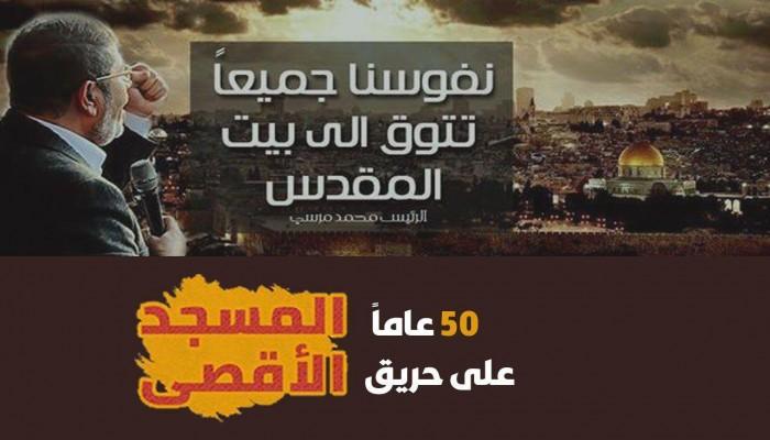 """""""#المسجد_الأقصى""""يتصدر.. ومغردون: نفوسنا جميعا تتوق إلى بيت المقدس"""