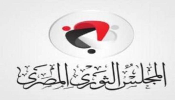 """""""الثوري المصري"""": السيسي يتسول الشرعية في قمة الدول السبع الكبرى"""