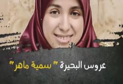 فيديو يرصد معاناة الحرة سمية ماهر في سجون الانقلاب