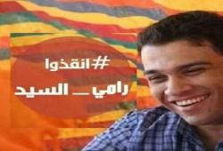 """استغاثة لإنقاذ المعتقل """"رامي سيد"""" من الانتهاكات المتعمدة بحقه"""