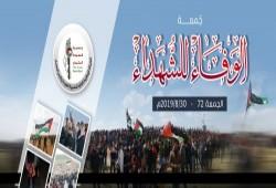 """""""الوفاء للشهداء"""".. عنوان فعاليات الجمعة الـ72 لمسيرات العودة"""