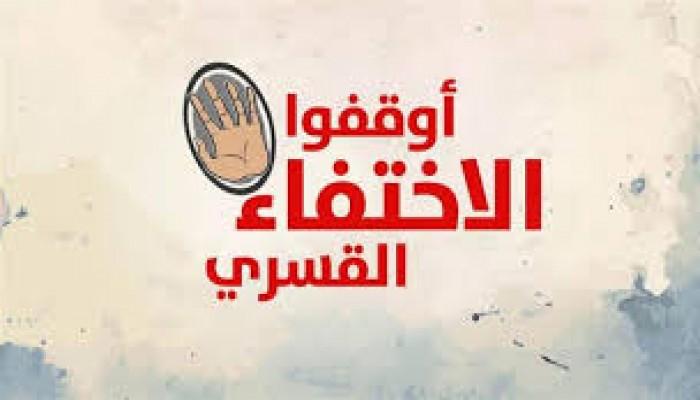 """""""الشهاب"""" يرصد جرائم الإخفاء القسري على يد الانقلاب"""