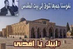 """شاهد.. مهرجان يوم الوفاء لـ""""فارس القدس والأقصى"""" من الداخل الفلسطيني"""
