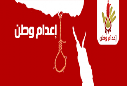 تقرير حقوقي: 81 بريئًا ينتظرون حكم الإعدام الظالم في 11 هزلية