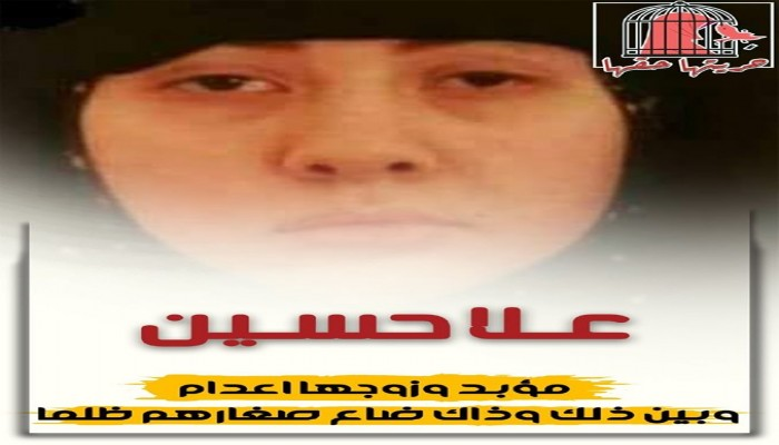 """""""حريتها حقها"""" تدعو للتضامن مع السيدتين علا حسين وريمان الحساني"""