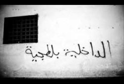 شرطة الانقلاب تعتقل تعسفيًا 3 مواطنين بالشرقية