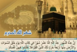 شهر الله المحرم وفضائل يوم عاشوراء