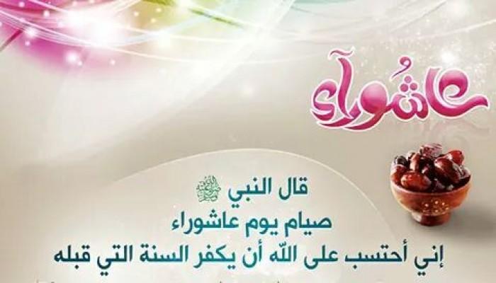عاشوراء.. احتفالية النصر على الطغيان