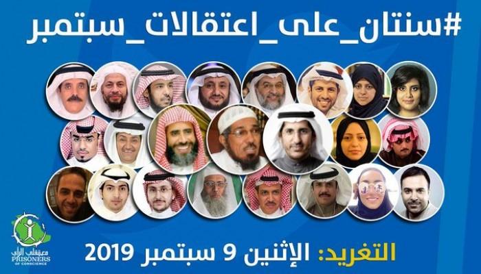 #سنتان_على_اعتقالات_سبتمبر.. حملة لمناصرة معتقلي الرأي بالسعودية