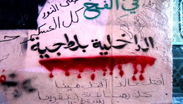 داخلية الانقلاب تعتقل 4 مواطنين تعسفيا بالشرقية