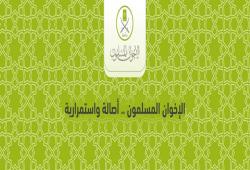 """البيان الختامي لمؤتمر """"الإخوان المسلمون.. أصالة الفكرة واستمرارية المشروع"""""""