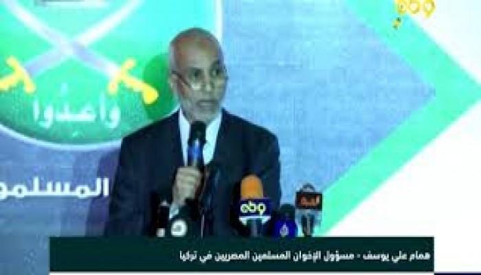 همام علي يوسف: مؤتمر الإخوان جاء في وقته ويحمل رسالة مهمة للعالم