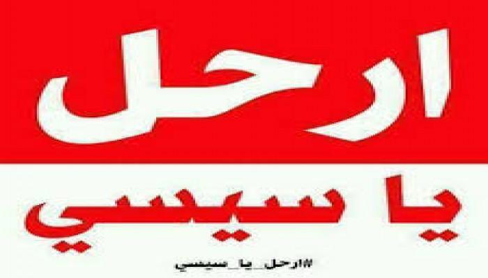 """""""#الرحيل_ياسيسي_أو_النزول_للشارع"""" يتصدر مواقع التواصل"""