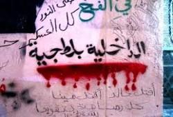 داخلية الانقلاب تعلن اغتيال 9 مواطنين بالعبور و15 مايو
