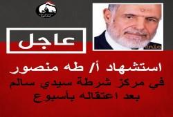 استشهاد المعتقل طه منصور في سجون الانقلاب بكفر الشيخ