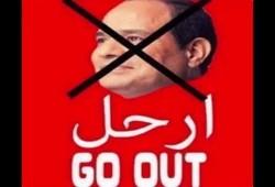 """""""باطل"""" تدعو المصريين إلى مظاهرات للمطالبة برحيل السيسي"""