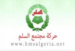 """لعدم تلبية مطالب الحراك الثوري.. السلم"""" الجزائرية لن تنافس في السباق الرئاسي"""
