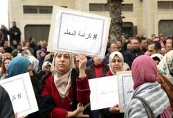بعد الأردن.. معلمو المغرب يتظاهرون للمطالبة بتحسين أوضاعهم