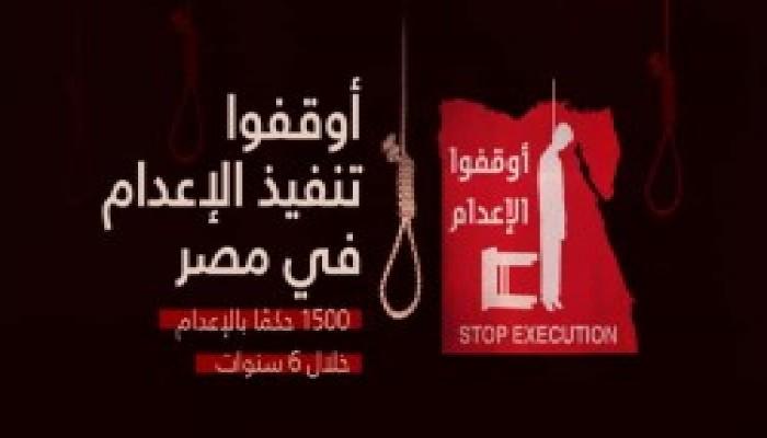 بيان لـ6 منظمات حقوقية يدعو إلى وقف تنفيذ أحكام الإعدامات المسيسة بمصر