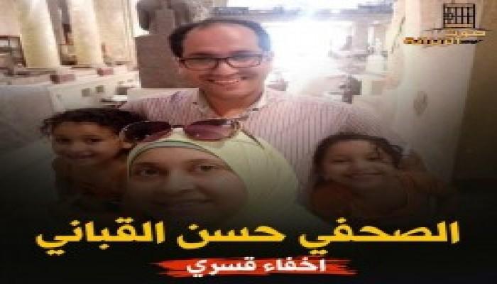 استمرار الإخفاء القسري للصحفي حسن القباني وتجديد حبس ودنان والأعصر