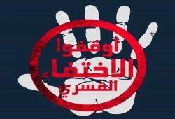 الشهاب لحقوق الإنسان: اعتقال 3 آلاف وإخفاء 860 وقتل 10 بالسجون خلال 3 أشهر