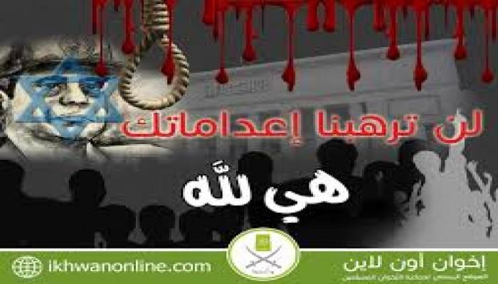 """الانقلاب يقضي زورا بإعدام 6 مواطنين في هزلية """"فندق الأهرامات الثلاثة"""""""