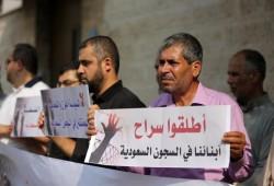 أهالي المعتقلين الفلسطينيين بالسعودية يعتصمون بغزة