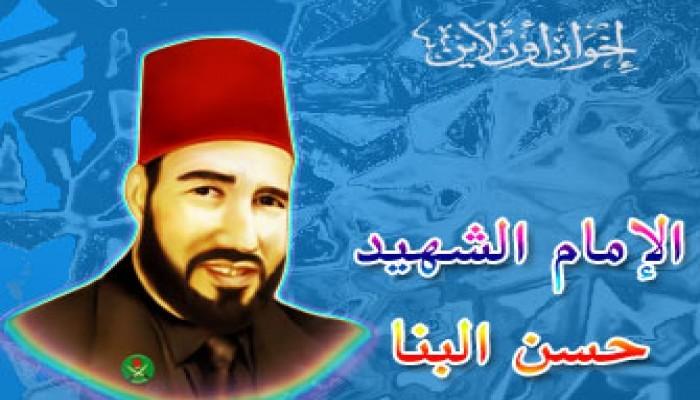 الإمام البنا ونماذج في التربية الحضارية