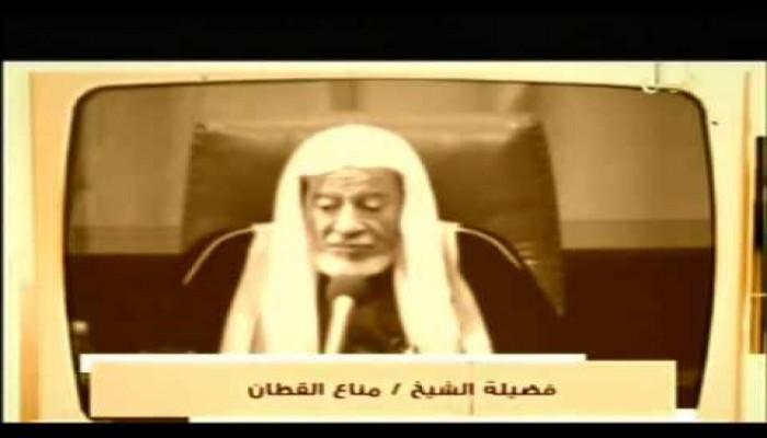 """الشيخ مناع القطان.. دبلوماسي """"الدعوة"""" بالسعودية"""