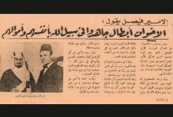 جهود الإخوان في النهوض التعليمي بالسعودية