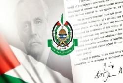حماس تطالب بريطانيا بالاعتذار عن وعد بلفور في ذكراه الـ102