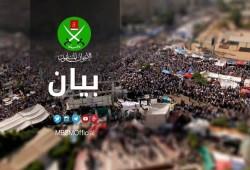 """بيان من الإخوان المسلمين في ذكرى """"وعد بلفور"""" الباطل"""