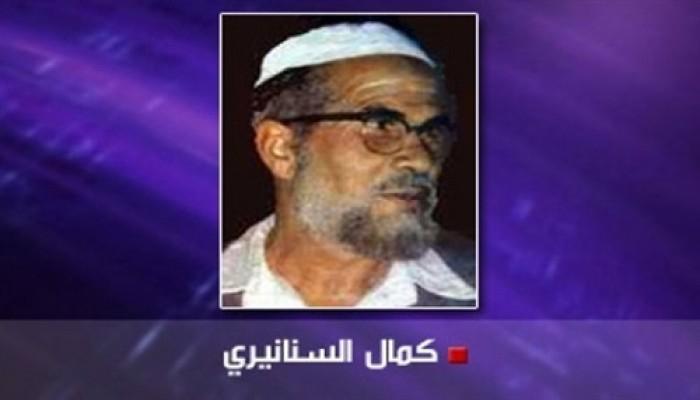 في ذكرى اغتيال الشهيد الزاهد كمال السنانيري.. وشهادات إخوانه