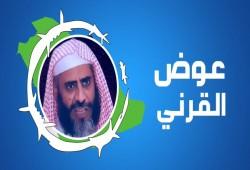 تأجيل محاكمة الداعية السعودي عوض القرني لتدهور حالته الصحية