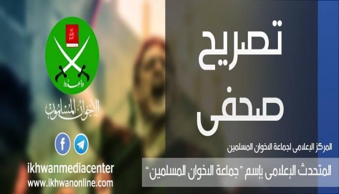 """تصريح بشأن الحكم الظالم بإعدام 7 أبرياء في هزلية """"خلية حلوان"""""""