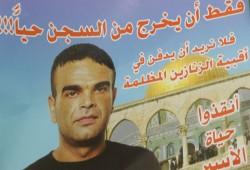 حماس تنعى الأسير أبو دياك وتحمّل الاحتلال مسئولية استشهاده