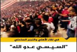 """مجددًا.. التونسيون يشعلون الاستاد بهتاف: """"السيسي عدو الله"""""""