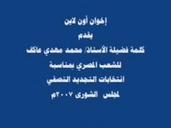 كلمة المرشد العام عن انتخابات الشورى
