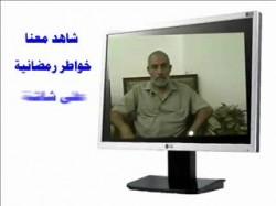 خاطرة د. محمد بديع