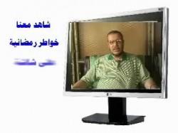 خاطرة د. سناء أبو زيد (1)