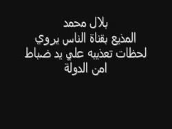 اعتداء الأمن على بلال محمد المذيع بقناة الناس