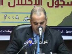 منتدى البرلمانيين الإسلاميين (4)