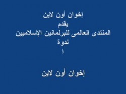 منتدى البرلمانيين الإسلاميين (1)