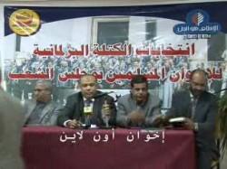 انتخابات الكتلة البرلمانية للإخوان المسلمين