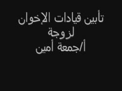 كلمات قيادات الإخوان في جنازة زوجة أ. جمعة أمين