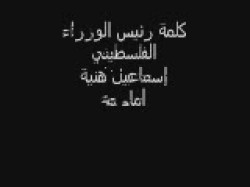 كلمة إسماعيل هنية في ذكرى انطلاق حماس الـ21